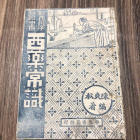 民国时期土纸本巜西药常识》