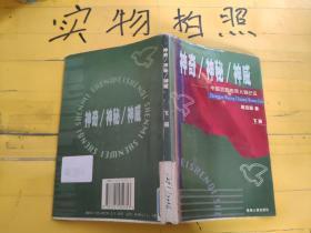 神奇·神秘·神威:中国武警传奇人物纪实