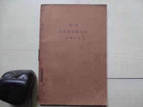 【仅见】1929年32开私印本:广西瑶山两月观察记