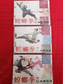 螳螂拳:1、2、3共3本合售