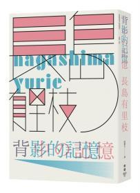 【预售】背影的记忆/长岛有里枝/脸谱(城邦)