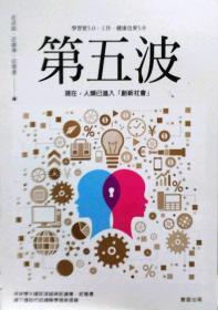【预售】第五波: 现在,人类已进入「创新社会」/庄淇铭,庄雅惠,庄锦华着/晨星出版有限公司