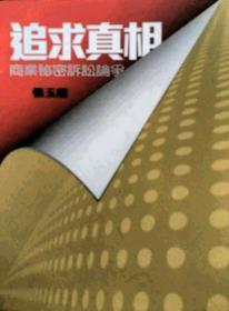 【预售】追求真相-商业秘密诉讼论争/张玉瑞/翰.芦图书出版有限公司