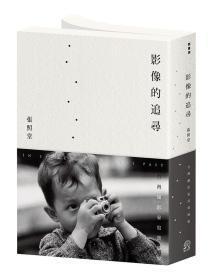 【预售】影像的追寻:台湾摄影家写实风貌/张照堂着/远.足文化事业股份有限公司