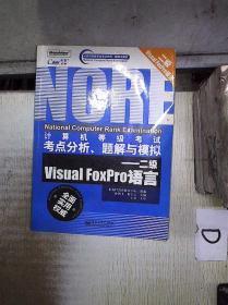 计算机等级考试考点分析、题解与模拟——二级Visral FoxPro语言