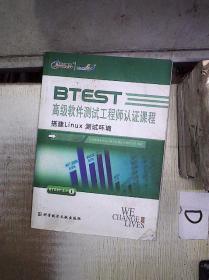 BTEST高级软件测试工程师认证课程 搭建Linux测试环境 。.