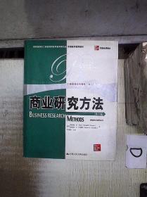 商业研究方法 第9版 。、