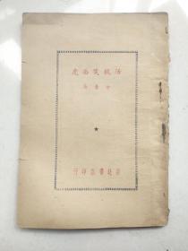 民国 活捉笑面虎 东北书店