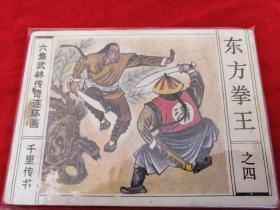 东方拳王之四集--千里传书