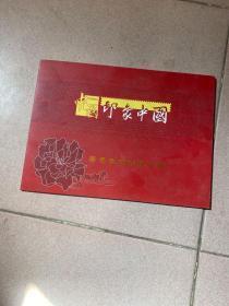 印象中国:著名歌唱家龚七妹(纪念个性化邮票 明信片)