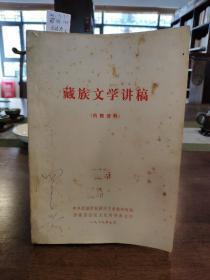 藏族文学讲稿(油印本)