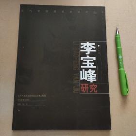 季宝峰研究