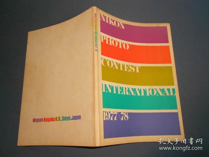 NIKON PHOTO CONTEST INTERNATIONAL 1977、78(尼康摄影)