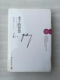 正版老子的智慧修订精装典藏版林语堂湖南文艺出版社2011随笔有后来的第二次重新塑封