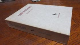 日文原版 中国中世文学评论史(创文社东洋学丛书)/1979年/林田慎之助、创文社