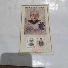 林伯渠诞生一百周年纪念票