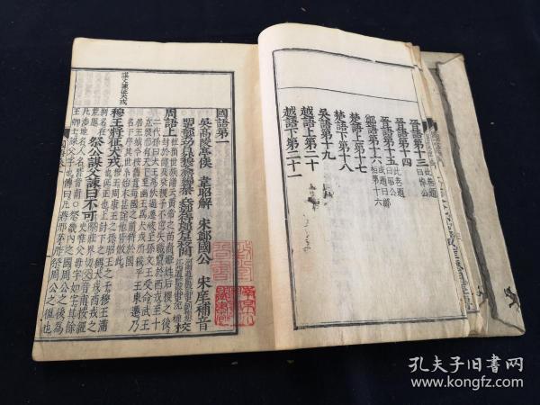 【和刻本】国语  全十册