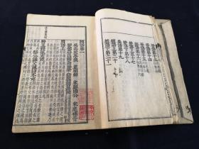 国语  全十册 (和刻本)