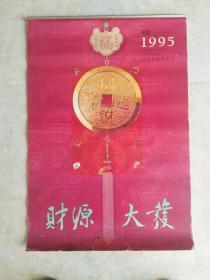 挂历财源大发挂历1995