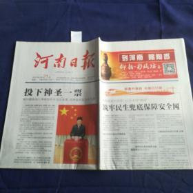 2017年2月21日河南日报
