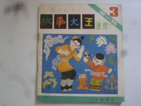 故事大王画库 ( 中国童话 )(第一辑 第3册)