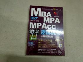 """2019机工版精点教材 MBA/MPA/MPAcc联考与经济类联考 逻辑精点 第10版 (赠送价值1980元的全程学习备考课程&""""零基础入门篇""""手册)1+2"""