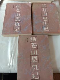 括苍山恩仇记(1-3册)