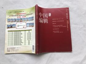 中国编辑 2015 4