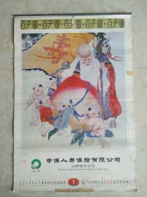挂历百子图挂历1998