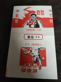 勤俭烟标(1)