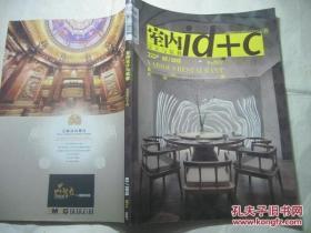 室内设计与装修ID+C 2013年02月多样餐厅专辑