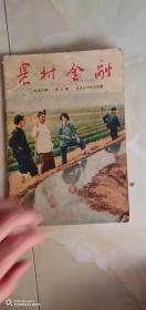 農村金融 1958年第六期