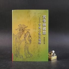 台湾联经版 马幼垣《实事与构想:中国小说史论释》(精装)