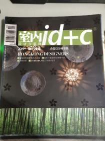 室内设计与装修ID+C 2013年04月香港设计师专辑
