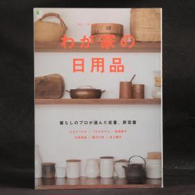 日文原版現貨 家常生活日用品