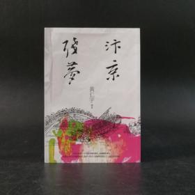 台湾联经版 黄仁宇《汴京残梦(三版)》(锁线胶订)