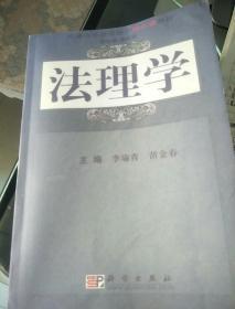 法理学   李瑜青苗金春