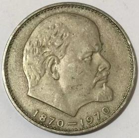 革命导师 苏联1970年1卢布列宁逝世100周年纪念币 31mm硬币镍币