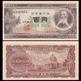 日本1953年版100元纸币 全新UNC 板垣退助头像 国会大厦外国钱币