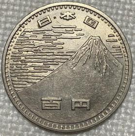 日本1970年昭和45年100元世博会纪念币 富士山 镍币 硬币