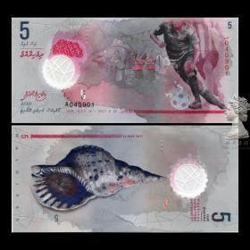 海螺钞 马尔代夫2017年5拉菲亚塑料钞 全新UNC 外国纸币 足球钱币