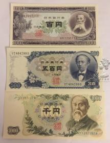 日本1953-1969年老版100-500-1000元纸币3枚一套 外国钱币 有黄斑