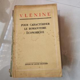 V.LÉNINE POUR CARACTÉRISER LE ROMANTISME ÉCONOMIÇUE  货号N3
