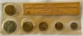 稀少精制版 苏联1967年十月革命50周年纪念币5枚一套 塑封有裂开