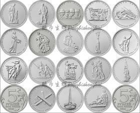 25mm 俄罗斯2015年二战胜利70周年纪念币18枚一套 5卢布 钢芯镀镍