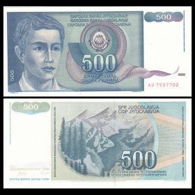 南斯拉夫1990年500第纳尔老版纸币 全新UNC 外国钱币收藏