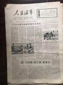 人民海军1965.6.26
