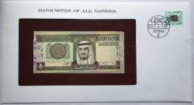 富兰克林邮币封 沙特阿拉伯1984年1里亚尔纸币 全新UNC 外国钱币