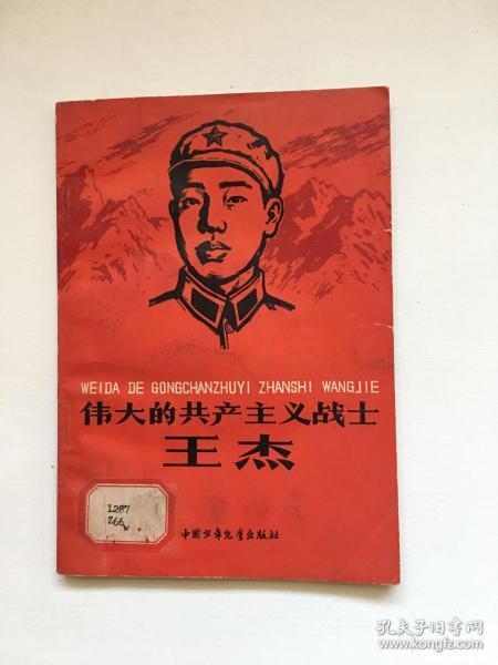 伟大的共产主义战士王杰(插图本)