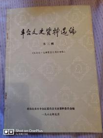 丰台文史资料选编(第二辑)纪念七七事变五十周年专辑